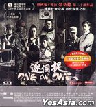 One On One (2014) (VCD) (Hong Kong Version)