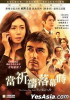 The Crimes That Bind (2018) (DVD) (English Subtitled) (Hong Kong Version)