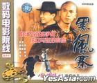 數碼電影院線 黑風寨 (VCD) (中國版)