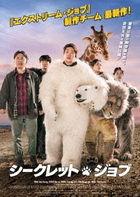 超「人」氣動物園 (DVD)(日本版)