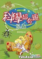 Ke Xue Chao You Qu : Kun Chong