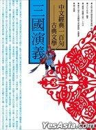 Zhong Wen Jing Dian100 Ju _ San Guo Yan Yi