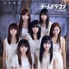 Kokoro no Hane (Team Dragon Ver.)(Normal Edition)(Japan Version)