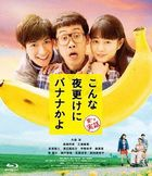 A Banana? At This Time of the Night?  (Blu-ray) (Normal Edition)(Japan Version)