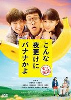 A Banana? At This Time of the Night?  (DVD) (Normal Edition)(Japan Version)