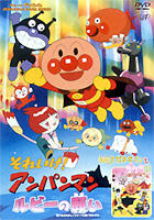 Soreike! Anpanman - Theatrical Edition: Ruby no Negai / Kaiketsu Naganegiman to Doremi Hime (DVD) (Japan Version)