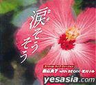 Nadasousou (Japan Version)