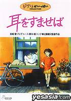Whisper of the Heart (DVD) (English Subtitled) (Japan Version)