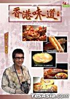 香港味道 (DVD) (第一輯) (待續) (ATV電視節目) (香港版)