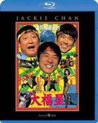 香港発活劇エクスプレス 大福星 【Blu-rayDisc】
