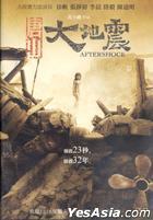 唐山大地震 (DVD) (中英文字幕) (台湾版)
