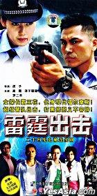Lei Ting Chu Ji (DVD) (End) (China Version)