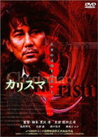 Charisma (DVD) (Special Priced Edition)  (Japan Version)
