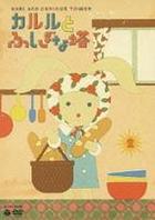 Caruru to Fushigi na To 2 (DVD) (Japan Version)