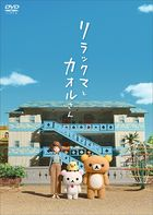 Rilakkuma and Kaoru  (DVD) (Normal Edition) (Japan Version)