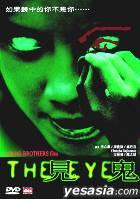 The Eye (DTS Version)