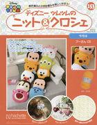 Disney TsumTsum Knit & Crochet 33574-09/23 2020