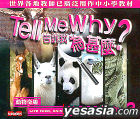 Tell Me Why? Vol.3 - Life Form, Animals & Animals Oddities