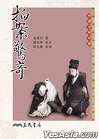 Pai An Jing Qi (2nd Edition)
