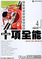 Decathlon - King Of Sports (Fu Ke Version) (Vol.4)