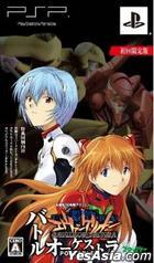 Neon Genesis Evangelion Battle Orchestra Portable (First Press Limited Edition) (Japan Version)