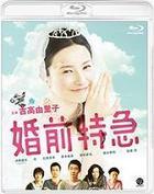 婚前特急 【Blu-rayDisc】