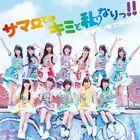 Summer towa Kimi to Watashi nari!! (SINGLE+DVD) (First Press Limited Edition) (Japan Version)