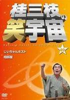 柱三枝次笑宇宙 02 (DVD) (日本版)
