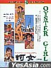 Goldenward Series Of Chinese Movies - Oyster Girl