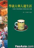 Xue Yi Da Li Ren Guo Sheng Huo
