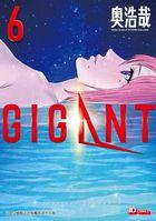 GIGANT(Vol.6)