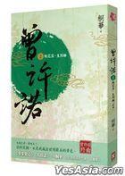 Ceng Xu Nuo  Juan Si  Tao Hua Luo , Sheng Bie Li ( Zhong Qu )