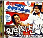 Holy Daddy (VCD) (Korea Version)