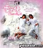 雪天使 (6-10集) (完)