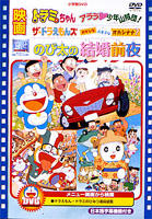 Nobita no Kekkon Zenya / The Doraemons Okashina Okashina Okashinana? / Dramichan Arara Shonen Sanzokudan! (DVD) (Limited Edition) (Japan Version)