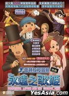 Professor Layton And The Eternal Diva (DVD) (English Subtitled) (Hong Kong Version)