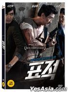 The Target (DVD) (Korea Version)