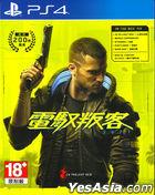 电驭叛客 2077 (亚洲中文版)
