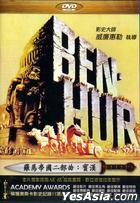 Ben Hur (1959) (DVD) (Taiwan Version)