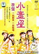 四個小童星和你一起 1 MTV 卡拉OK版 (中国版)