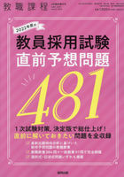 Kyoushoku Katei Zoukan 03056-06 2021