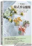 Meng Huan Jue Mei‧ Han Shi Xiang Fen La Zhu : Feng La X Da Dou La X Zong Lu La X Guo Dong La , Yi Ci Xue Hui30 Kuan Zhi Ren Jing Dian Gong Yi