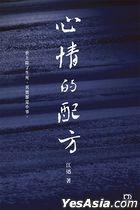 Xin Qing De Pei Fang