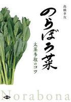 norabouna futoguki tashiyuu no kotsu