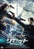 Reset (DVD) (Japan Version)