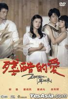 That Woman Is Scary (DVD) (Vol. 3 Of 3) (End) (Multi-audio) (SBS TV Drama) (Taiwan Version)
