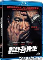 Saving Mr. Wu (2015) (Blu-ray) (Hong Kong Version)