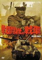 DEATH RACE (Japan Version)
