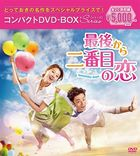 Second To Last Love  Compact (DVD) (Box 1) (Special Priced Edition)(Japan Version)