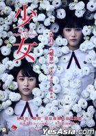 Night's Tightrope (2016) (DVD) (English Subtitled) (Hong Kong Version)